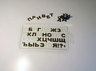 Молд Алфавит русский пластиковый. Размер: 21*14 см, высота буквы: 1,7 см. - фото 4501