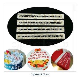 Набор резаков Русский алфавит курсив.  Материал: пластик. Размер буквы около 2 см. - фото 4504