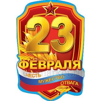 Съедобная картинка С 23 февраля:Эмблема № 0172, лист А4. Вафельная/сахарная картинка. - фото 4518
