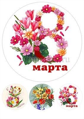 Съедобная картинка С 8 Марта № 0159, лист А4. Вафельная/сахарная картинка. - фото 4542