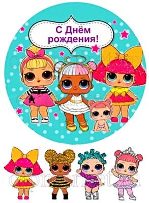 Съедобная картинка Куклы LOL № 01300. Лист А4. Вафельная/сахарная картинка. - фото 4564