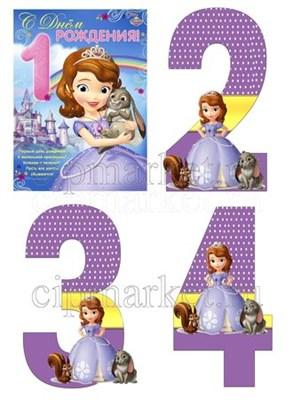 Съедобная картинка Принцесса София: С Днем рождения № 01247, лист А4.  Вафельная/сахарная картинка. - фото 4580