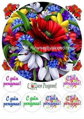 Съедобная картинка С Днем Рождения: цветы № 1745, лист А4. Вафельная/сахарная картинка. - фото 4658