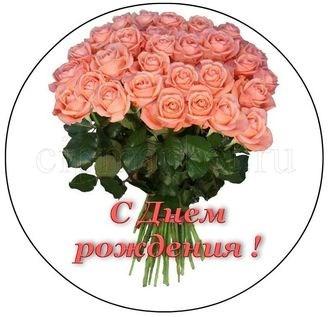 Съедобная картинка  С Днем рождения: букет роз № 01162, лист А4. Вафельная/сахарная картинка. - фото 4677