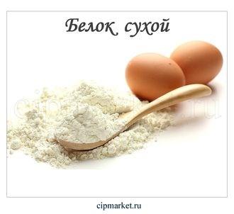 Белок яичный сухой обессахаренный. Россия. Вес: 100 гр. - фото 4947