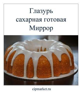 Глазурь сахарная готовая Миррор Белая (ваниль). Россия. Вес: 200 гр. - фото 4969
