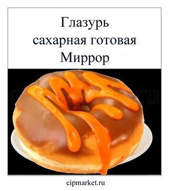 Глазурь сахарная готовая Миррор Оранжевая (мандарин). Россия. Вес: 200 гр. - фото 4971