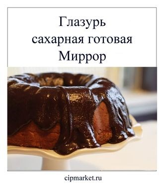Глазурь сахарная готовая Миррор Шоколад. Россия. Вес: 200 гр. - фото 4972