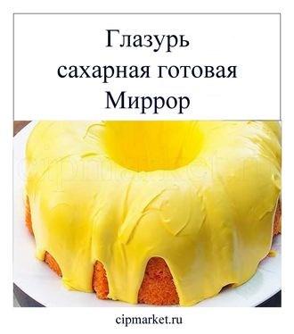 Глазурь сахарная готовая Миррор Желтая (лимон). Россия. Вес: 200 гр. - фото 4973