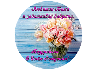 Съедобная картинка Цветы № 01317, лист А4. Вафельная/сахарная картинка. - фото 5051