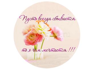 Съедобная картинка Цветы № 01321, лист А4. Вафельная/сахарная картинка. - фото 5056