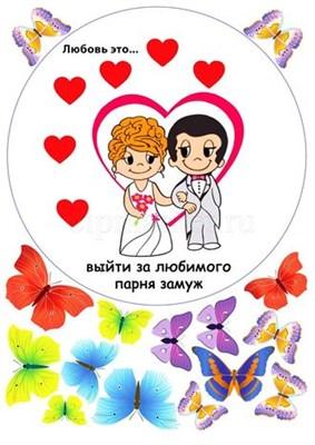 Съедобная картинка Love is № 0199, лист А4. Вафельная/сахарная картинка. - фото 5080