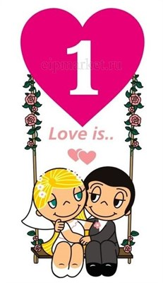 Съедобная картинка Love is:  № 01246, лист А4. Вафельная/сахарная картинка. - фото 5090