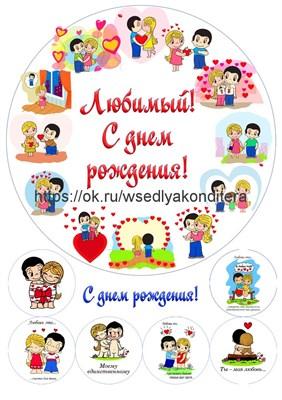 Съедобная картинка Love is:С Днем Рождения № 01744, лист А4. Вафельная/сахарная картинка. - фото 5095