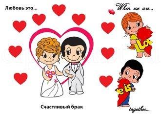 Съедобная картинка Love is № 01173, лист А4. Вафельная/сахарная картинка. - фото 5097