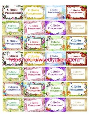 Съедобная  картинка Набор открыток: С  Днем Рождения № 01781, лист А4. Вафельная/сахарная картинка. - фото 5166