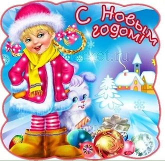 Съедобная картинка  Снегурочка № 069, лист А4. Вафельная/сахарная картинка. - фото 5188