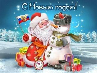 Съедобная картинка Дед Мороз и Снеговик № 065, лист А4. Вафельная/сахарная картинка. - фото 5191