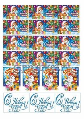 Съедобная картинка  Новогодние открытки микс № 071, лист А4. Вафельная/сахарная картинка. - фото 5201