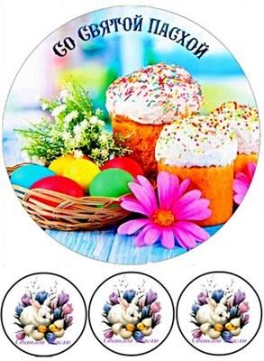 Съедобная картинка Пасхальная № 01119, лист А4. Вафельная/сахарная картинка. - фото 5232