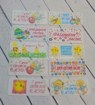 """Вафельные визитки """"Пасхальные"""", набор из 4 шт микс,  размер: 3*8 см. - фото 5271"""