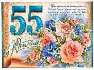 Съедобная картинка Поздравление с 55 летием № 020, лист А4. Вафельная/сахарная картинка. - фото 5294