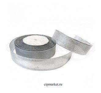 Лента металлизированная Серебряная. Высота: 1,5 см. Длина: 22,85 м. - фото 5779