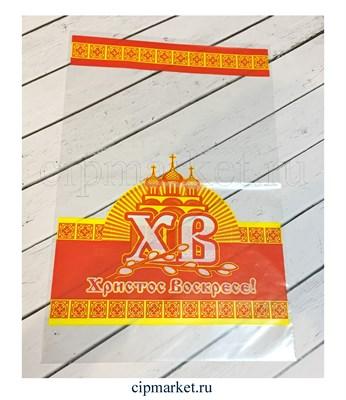 Пакет пасхальный для кулича с рисунком ХВ, набор из 5 шт. Размер: 20*30 см. - фото 5831