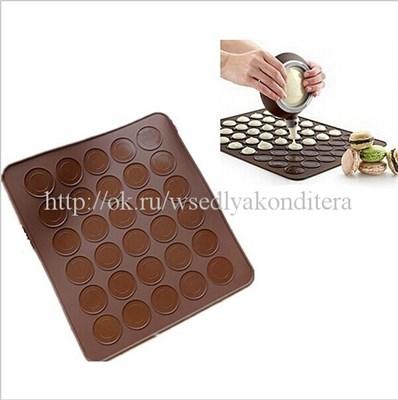Коврик для Macarons силиконовый на 30 ячеек, Размер: 26 ? 29 см. - фото 5998