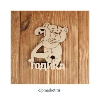 Топпер деревянный 2 годика (мишка). Не окрашен. Размер надписи: 9,5*9,5 см. - фото 6432