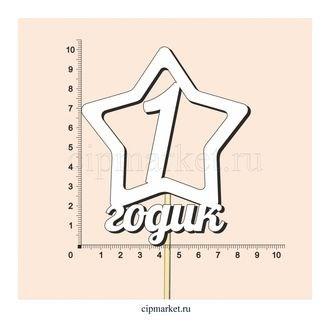 Топпер деревянный белый (звездочка) 1 годик. Размер надписи: 10*8,5 см. - фото 6436
