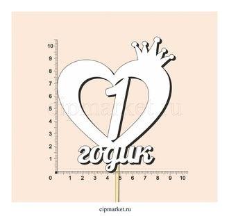 Топпер деревянный белый (сердце) 1 годик. Размер надписи: 10*9 см. - фото 6439