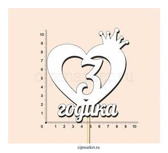 Топпер деревянный белый (сердце) 3 годика. Размер надписи: 10*9 см. - фото 6440