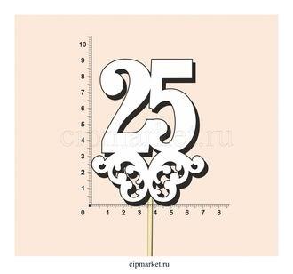 Топпер деревянный белый (вензель) Цифра 25. Размер надписи: 7*9 см. - фото 6442