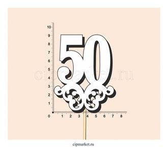Топпер деревянный белый (вензель) Цифра 50. Размер надписи: 7*9 см. - фото 6446