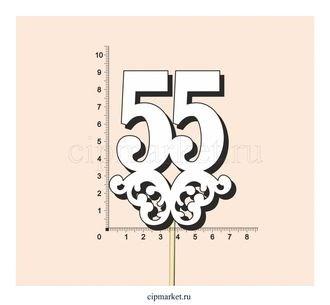Топпер деревянный белый (вензель) Цифра 55. Размер надписи: 7*9 см. - фото 6447