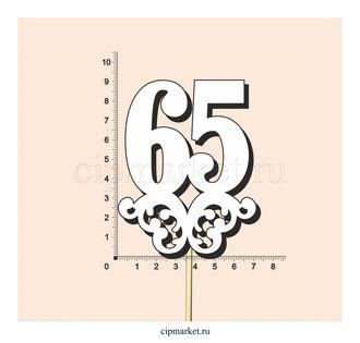 Топпер деревянный белый (вензель) Цифра 65. Размер надписи: 7*9 см. - фото 6449