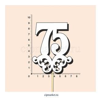 Топпер деревянный белый (вензель) Цифра 75. Размер надписи: 7*9 см. - фото 6451