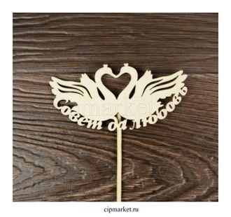 Топпер деревянный Совет да любовь (лебеди). Не окрашен. Размер надписи: 10*4,5 см. - фото 6454