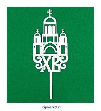 Топпер деревянный белый (церковь) ХВ. Размер надписи: 14*7,5 см. - фото 6456