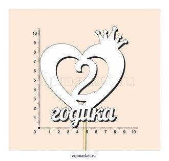 Топпер деревянный белый (сердце) 2 годика. Размер надписи: 10*9 см. - фото 6727