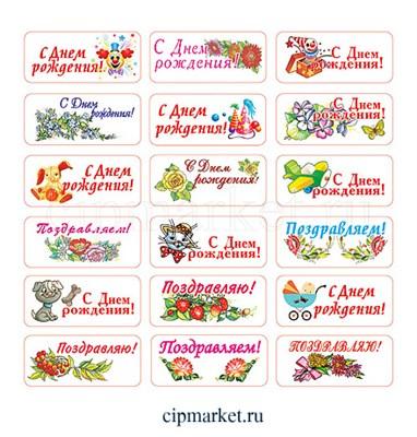 Вафельные визитки Поздравительные, набор из 5 шт микс,  размер: 4*9 см - фото 6760