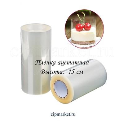 Пленка ацетатная для муссовых тортов. Высота:15 см. Длина: 1 метр - фото 6840