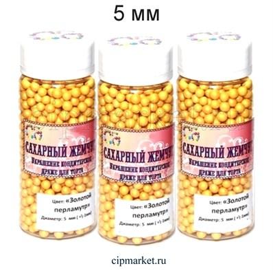 Посыпка-драже в банке Сахарный жемчуг Золотой 5 мм. Вес:100 гр, Россия - фото 6962
