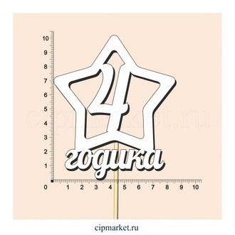Топпер деревянный белый (звездочка) 4 годика. Размер надписи:10*8,5 см - фото 7130