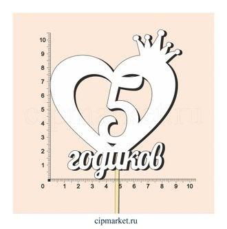Топпер деревянный белый (сердце) 5 годиков. Размер надписи: 10*9 см - фото 7138