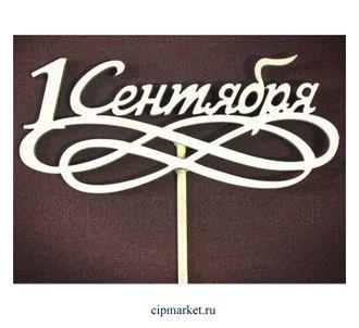 Топпер деревянный белый (вензель) 1 Сентября. Размер надписи: 10*5 см. - фото 7148