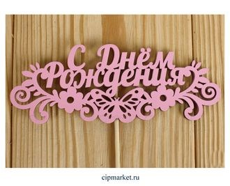 Топпер деревянный Розовый (вензель-бабочка) С Днем Рождения. Размер: 14,5*28 см - фото 7168