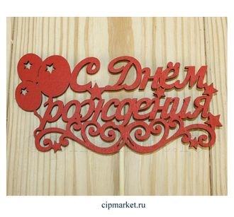 Топпер деревянный Красный (с шарами) С Днем Рождения. Размер: 12*28 см - фото 7170