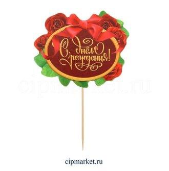 Топпер бумажный с открыткой С Днем рождения (розы). Размер: 12х18 см - фото 7212